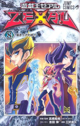 <i>Yu-Gi-Oh! ZEXAL</i> Volume 8