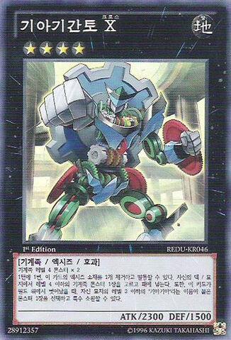 File:GearGigantX-REDU-KR-SR-1E.jpg