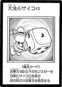 GracefulDice-JP-Manga-DM