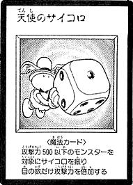 File:GracefulDice-JP-Manga-DM.png