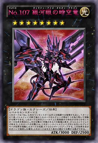 File:Number107GalaxyEyesTachyonDragon-JP-Anime-ZX.png