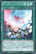 ArtifactsUnleashed-PRIO-JP-C