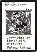 BlackwingPinakitheWaxingMoon-JP-Manga-5D