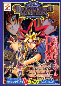 DDM-GameGuide1-JP