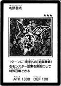 HellToxicMoth-JP-Manga-5D