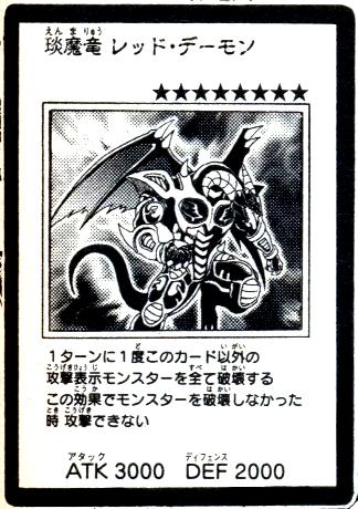 File:HotRedDragonArchfiend-JP-Manga-5D.png