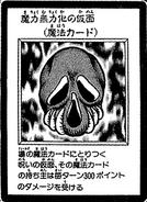MaskofDispel-JP-Manga-DM