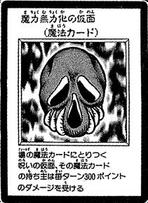File:MaskofDispel-JP-Manga-DM.png