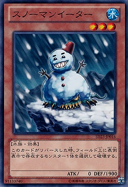 File:SnowmanEater-SD23-JP-C.png
