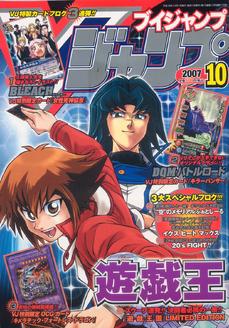 VJMP-2007-10-Cover