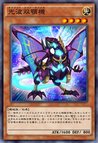 File:CipherTwinRaptor-JP-Anime-AV.png