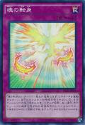 SoulTransition-SECE-JP-SR