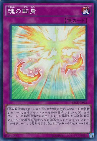 File:SoulTransition-SECE-JP-SR.png