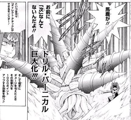 File:DrillBarnacle-JP-Manga-ZX-NC-2.png