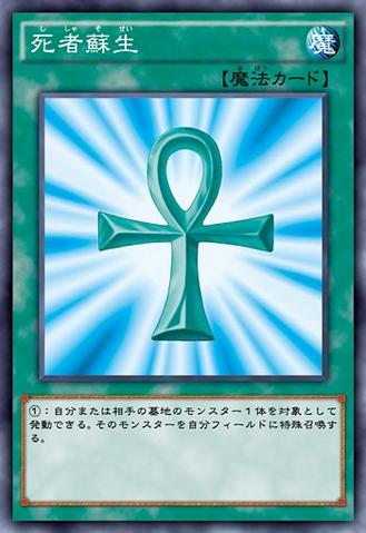 File:MonsterReborn-JP-Anime-AV-2.png