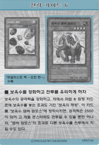 File:StrategyCard6-DP07-KR.png
