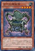 AncientGearBox-PRIO-JP-C