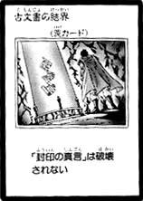 File:BarrieroftheAncientCodex-JP-Manga-GX.jpg