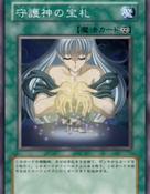 GuardianTreasure-JP-Anime-DM