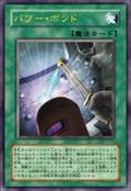 PowerBond-JP-Anime-GX