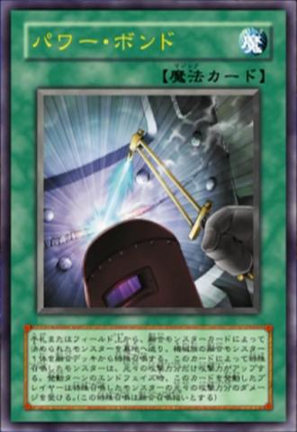 File:PowerBond-JP-Anime-GX.png