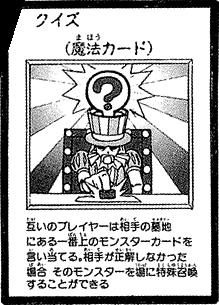File:Question-JP-Manga-DM.png