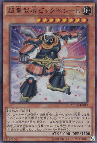 File:SuperheavySamuraiBigBenkei-DUEA-JA-SR.png