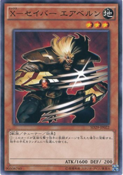 XSaberAirbellum-SD29-JP-C