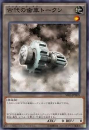 File:AncientGearToken-SR03-JP-OP.png
