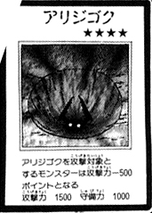 File:Antlion-JP-Manga-R.jpg