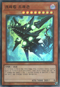 CrackingDragon-COTD-KR-SR-UE