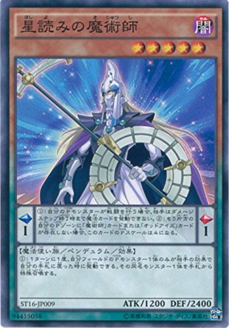 File:StargazerMagician-ST16-JP-C.png