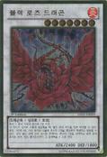 BlackRoseDragon-GS05-KR-GUR-1E