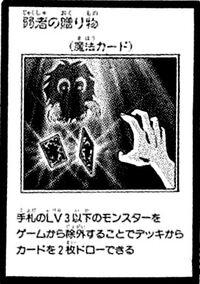 GiftoftheWeak-JP-Manga-GX