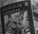 Neo Galaxy-Eyes Photon Dragon (D Team)