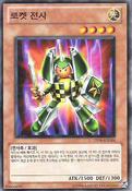 RocketWarrior-TP06-KR-C-UE