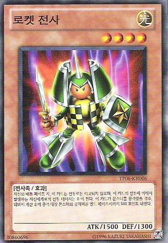 File:RocketWarrior-TP06-KR-C-UE.png