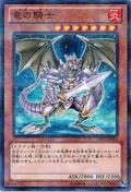 DragonicKnight-TP23-JP-NPR