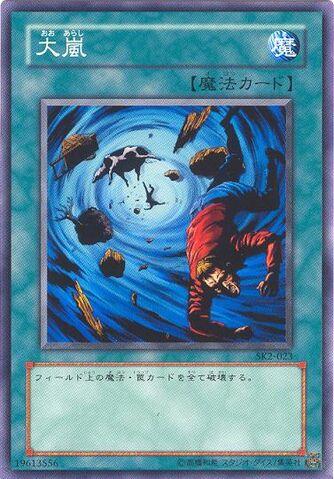 File:HeavyStorm-SK2-JP-C.jpg