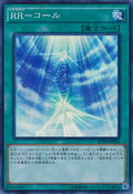 RaidraptorCall-SPWR-JP-SR