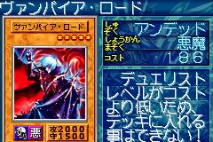 File:VampireLord-GB8-JP-VG.png