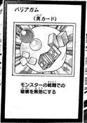 BarrierGum-JP-Manga-AV