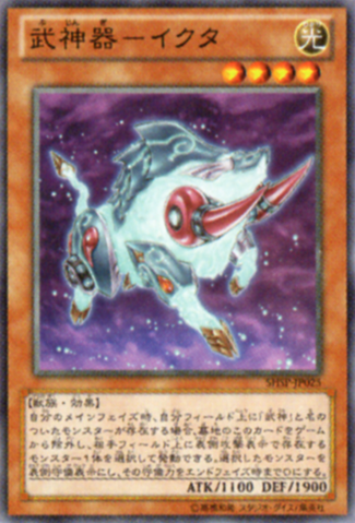 File:BujingiBoar-SHSP-JP-OP.png