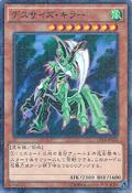 DreadscytheHarvester-15AX-JP-MLR