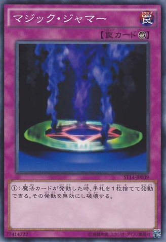 File:MagicJammer-ST14-JP-C.png