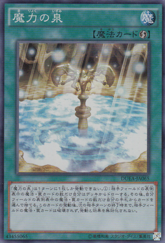 File:MagicalSpring-DUEA-JA-SR.png
