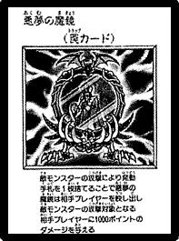 NightmareMirror-JP-Manga-DM