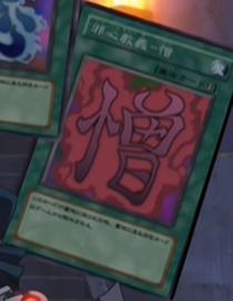 File:WickedRuneHatred-JP-Anime-GX.png