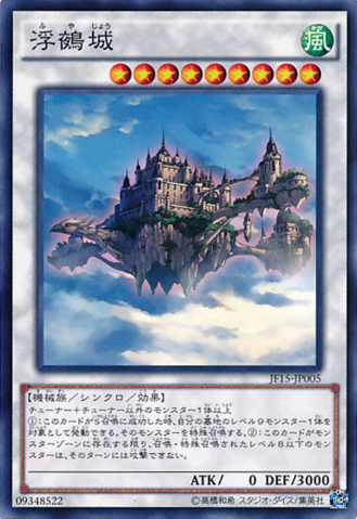 File:Cloudcastle-JF15-JP-C.png