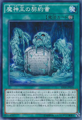 File:DarkContractwiththeSwampKing-SD30-JP-C.png